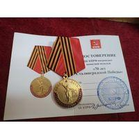 Памятная медаль КПРФ 70 лет Сталинградской Победы с удостоверением.