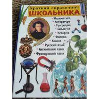 Краткий словарь школьника