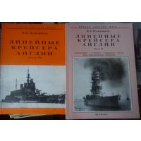 Линейные крейсера Англии 3 и 4 часть.