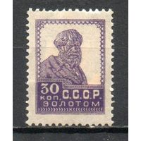 Стандартный выпуск СССР 1924 год 1 марка  (по каталогу Загорского номер 037 литография)
