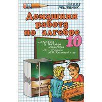 Домашняя работа по алгебре и началам анализа. 10 класс