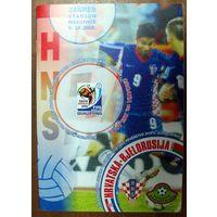 2009 Хорватия - Беларусь