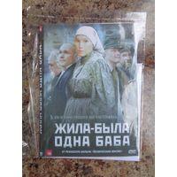 """Фильм """"Жила-была одна баба"""" (бонус при покупке моего лота от 5 рублей)"""