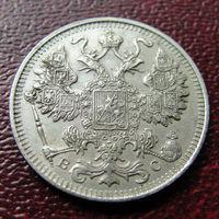 15 копеек 1915 года. C рубля!