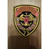 77 ЖД батальон