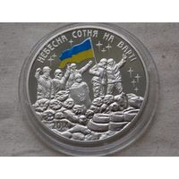 G Украина МЕДАЛЬ ПАМЯТНАЯ 2014 г. НЕБЕСНАЯ СОТНЯ  Ni