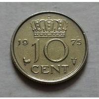 10 центов, Нидерланды 1975 г.