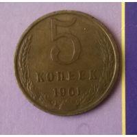 5 копеек 1961 года СССР.Неплохая!