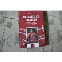 Казацкая сабля XVII-XVIII вв. Историко-зброезнавче исследования