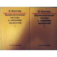 Вычислительные методы в динамике жидкостей в 2 томах