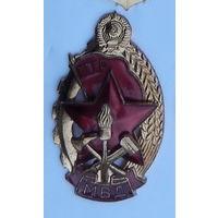 Заслуженный пожарный МВД СССР