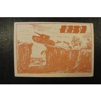 Две двусторонние и одна односторонняя почтовая карточка Монголии 1939 года одним лотом.