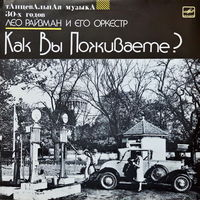 LP Leo Reisman And His Orchestra / Лео Райзман и его оркестр - Как вы поживаете? (1991)