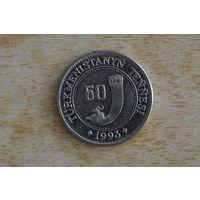 Туркменистан 50 тенге 1993