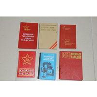 Комплект книг  о  Советской  Армии.Самая  интересная-100 парадов.Цена  за  весь  лот!