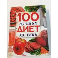 Сто лучших диет 21 века 2006г 375 стр