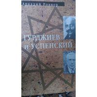 Гурджиев и Успенскийм