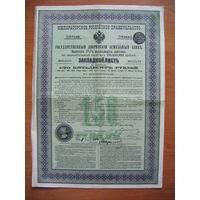 Закладной лист Гос. Дворянского земельного банка, 1897 г. Не частый
