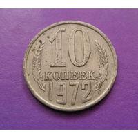 10 копеек 1972 СССР #04