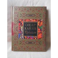 Омар Хайям, Рубайат. Шикарное подарочное издание! Формат 200х255.