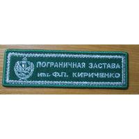 Пограничная застава им. Кириченко