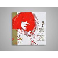 Алиса в Стране чудес. В Стране чудес Алисы. Книга-альбом. Льюис Кэрролл