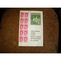 Первые марки Литвы