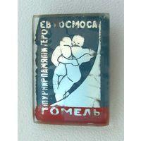 Турнир памяти героев космоса. Гомель