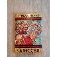 Приключения Одиссея. Пересказ для детей Н. А. Куна