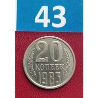20 копеек 1983 года СССР.