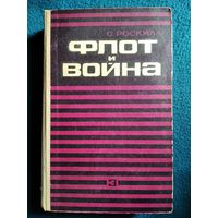 С. Роскилл Флот и война. Том 3. 1943 - 1945 гг.