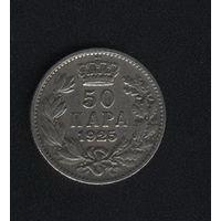 50 пара 1925 г. Королевство сербов, хорватов и словенцев.