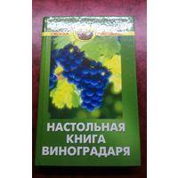 Книга. Настольная книга виноградаря.