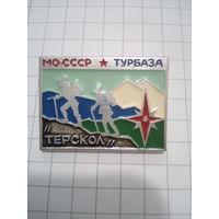 Значок Терскол Турбаза МО СССР