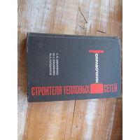 Справочник строителя тепловых сетей