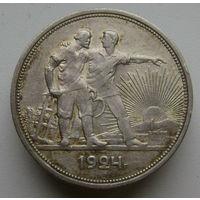 Рубль 1924 года, серебро, монета в коллекционном состоянии!