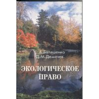 Экологическое право. С.А.Балашенко, Д.М. Демичев. Ураджай. 2000 г. 400 стр.