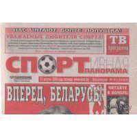 Газета Спортивная панорама #91-2004
