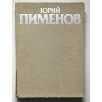 ЮРИЙ ПИМЕНОВ, живопись, 1986г.