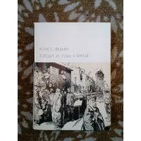 Конст. Федин Города и годы. Братья``Библиотека всемирной литературы`` (БВЛ)