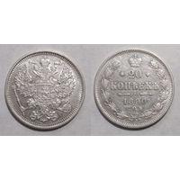 20 копеек 1890