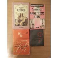 История Франции с древнейших времён до 1789 года(на французском). Указана цена только за эту книгу. Почтой не высылаю.
