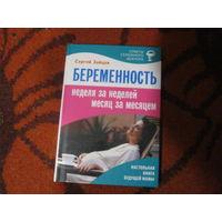 """С.Зайцев""""Беременность.Неделя за неделей,месяц за месяцем"""""""
