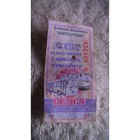 Проездной талон на транспорт. г.Брест. 509229. распродажа