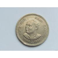 1 рупия 1991 года. Индия. Раджив Ганди