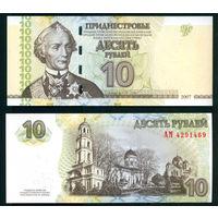 Приднестровье 10 рублей 2007 UNC