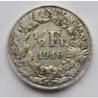 Серебро!!! Швейцария. 1/2 франка 1916 года - B
