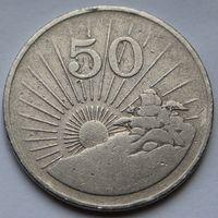 Зимбабве, 50 центов 1980 г