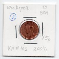 10 вон Южная Корея 2007 года (#2)