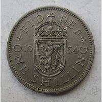Великобритания. 1 шиллинг 1954    .6 А-198